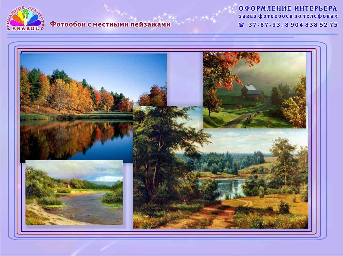 Купить фотообои в ижевске, бесплатные ...: pictures11.ru/kupit-fotooboi-v-izhevske.html